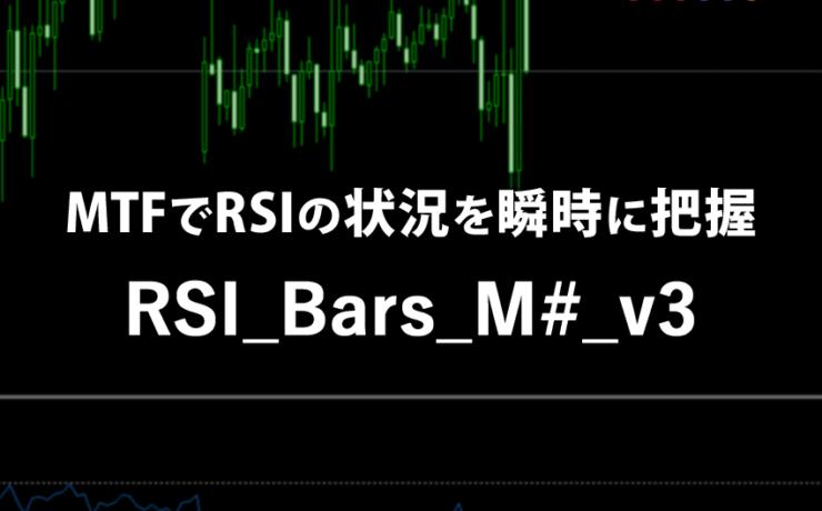 MTFでRSIの状況を瞬時に把握するRSI_Bars_M#_v3