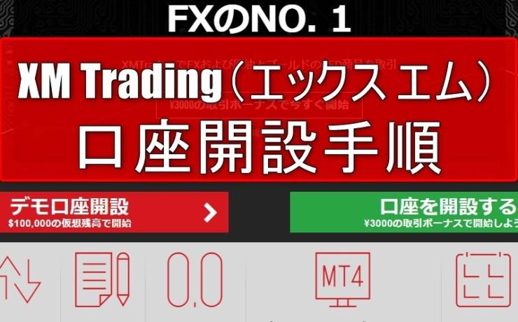 XM Trading(エックス エム)口座開設手順を動画と画像で解説
