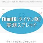 TitanFX(タイタンFX)の実測スプレッドを大公開