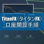 TitanFX(タイタンFX)の口座開設手順を分かりやすく解説します