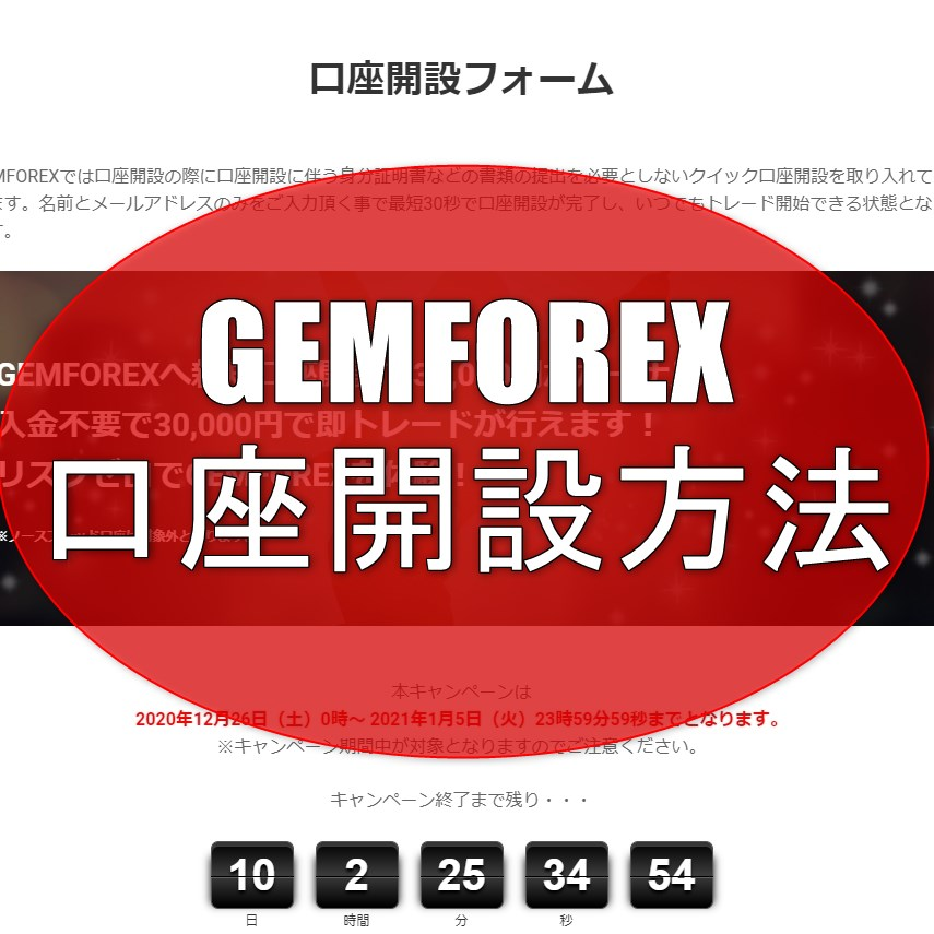 GEMFOREX(ゲムフォレックス)の口座開設方法を分かりやすく解説