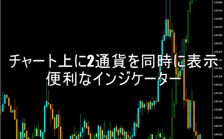 1つのチャート上に2通貨を同時に表示するMT4インジケーター