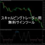 スキャルピングトレーダー用無料サインツール「Trend Scalp」