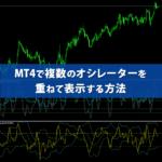 MT4でオシレーターを重ねて表示する方法(RSI+ボリバン等)