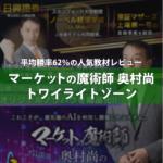 奥村尚トワイライトゾーンの検証レビュー