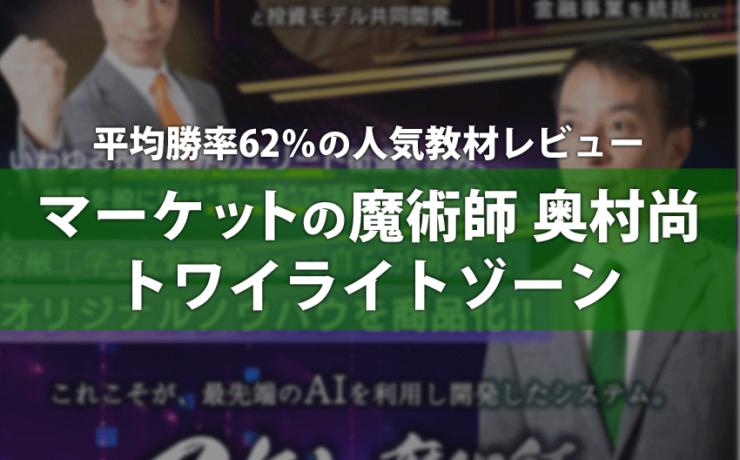 マーケットの魔術師奥村尚「トワイライトゾーン」レビュー