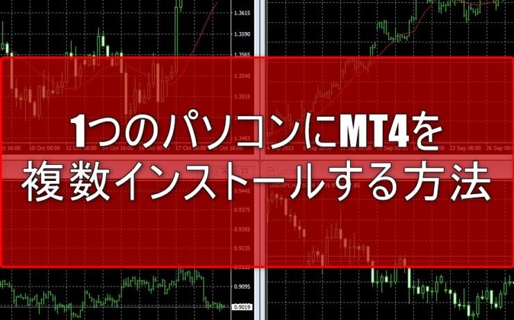 MT4を1つのPCに複数インストールする方法