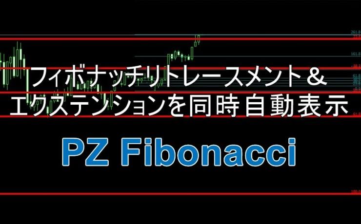 フィボナッチリトレースメント&エクステンションを同時に自動表示するインジケーター「PZ Fibonacci」