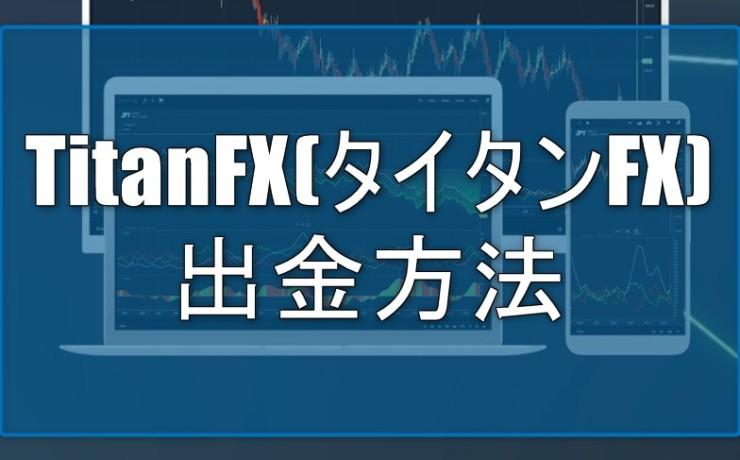 TitanFX(タイタンFX) の出金方法や手順を解説