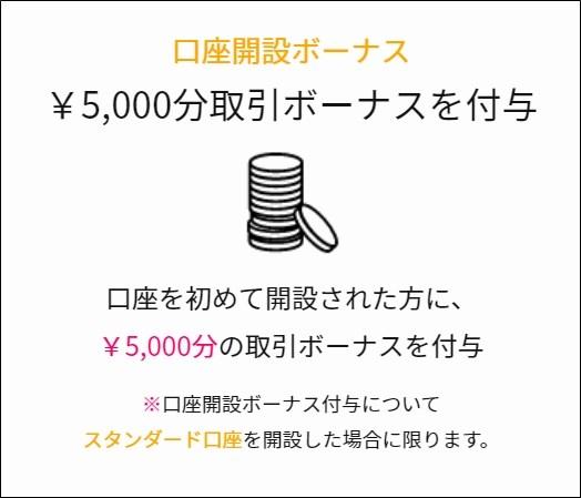新規口座開設5,00円ボーナスキャンペーン