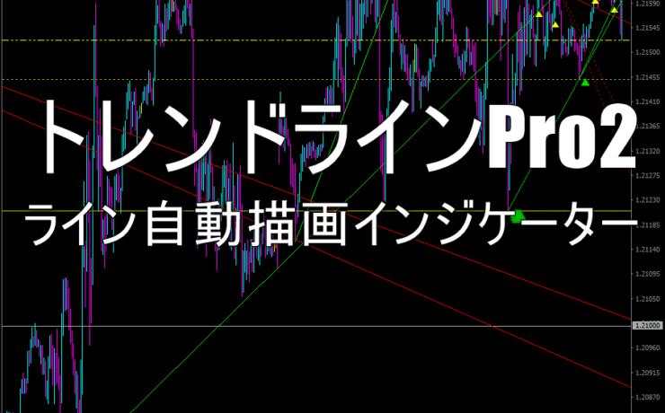 「トレンドラインPro2」ライン自動描画インジケーターのレビュー