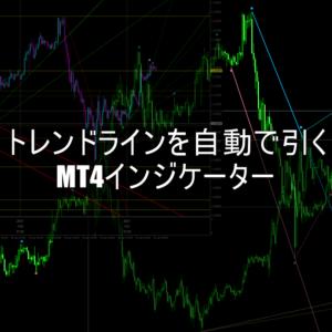 MT4でトレンドラインを自動で引くインジケーター