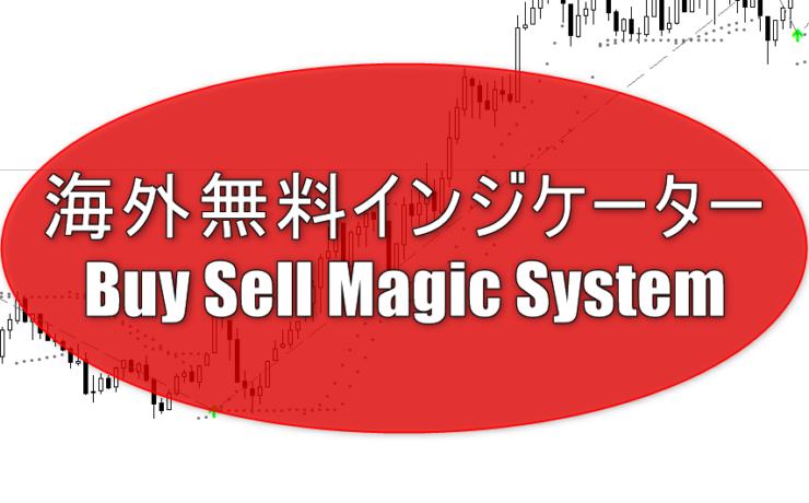海外無料インジケーター「Buy Sell Magic System」の特徴&使い方