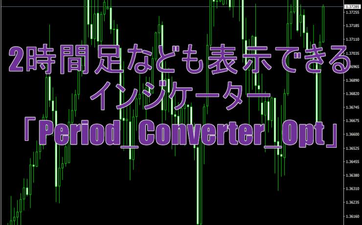 MT4で2時間足など好みの時間足を表示するインジケーター「Period_Converter_Opt」