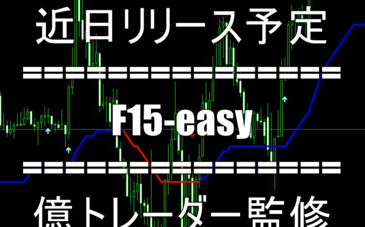 FXフレンズ開発第3弾サインツール「F15-easy」近日リリース予定