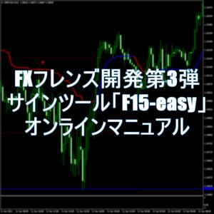 FXフレンズ開発第3弾サインツール「F15-easy」オンラインマニュアル
