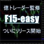 FXフレンズ開発第3弾サインツール「F15-easy」リリースの開始をお知らせ