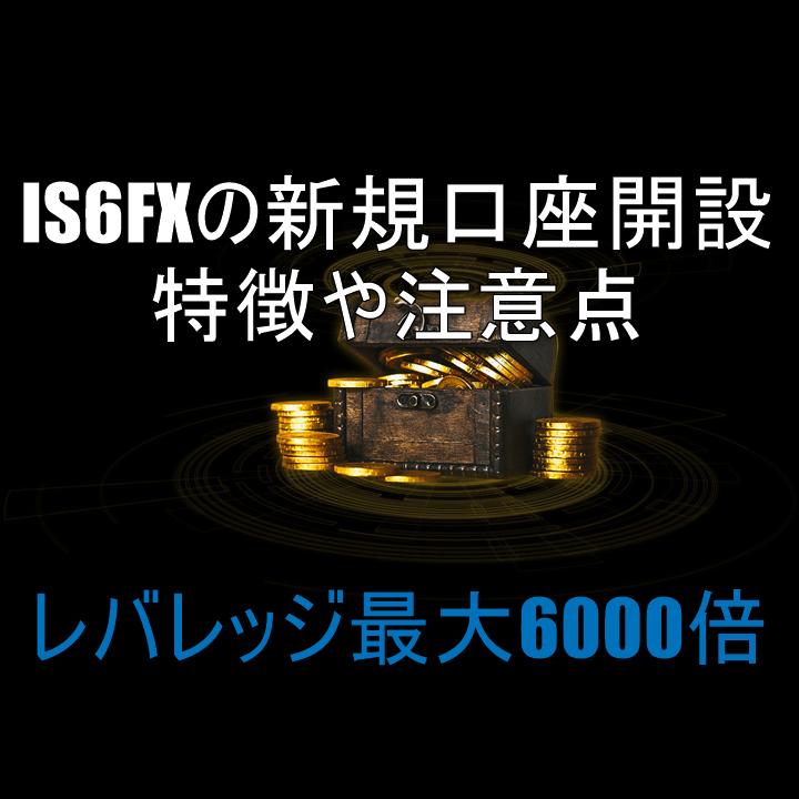 IS6FXの新規口座開設の特徴や注意点
