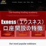 Exness(エクスネス)の口座開設の特徴
