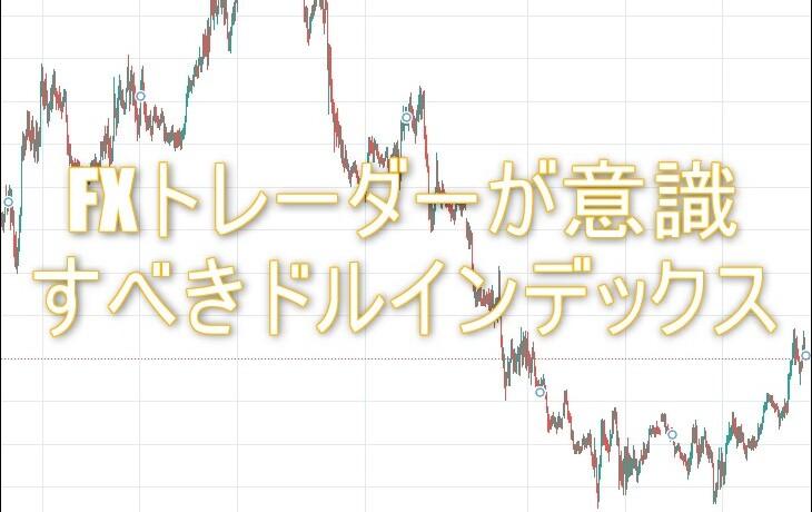 FXトレーダーが意識すべきドルインデックス
