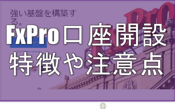 FxProでの口座開設の特徴や注意点をまとめました!