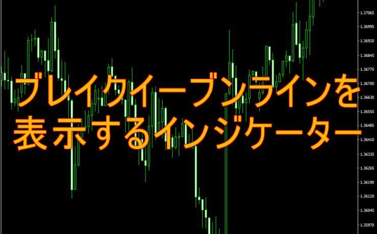 ブレイクイーブンライン(損益分岐点)を表示するインジケーター
