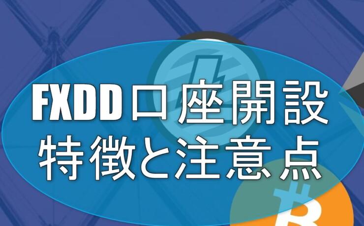 FXDD口座開設の特徴と注意点をまとめました!