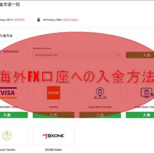 海外FX口座への様々な入金方法を分かりやすく解説