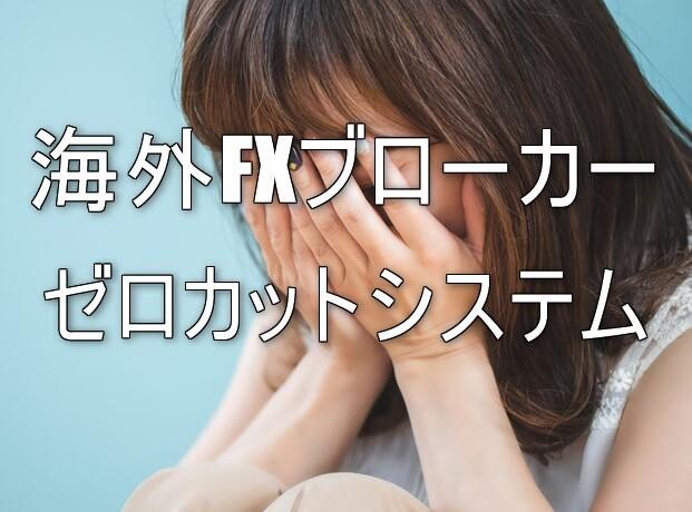 海外FXブローカーでは一般的なゼロカットシステム