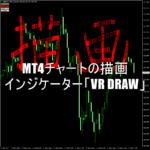 MT4チャート用の描画インジケーター「VR DRAW」