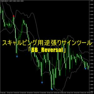 スキャルピングに最適な逆張りサインツール「BB_Reversal」