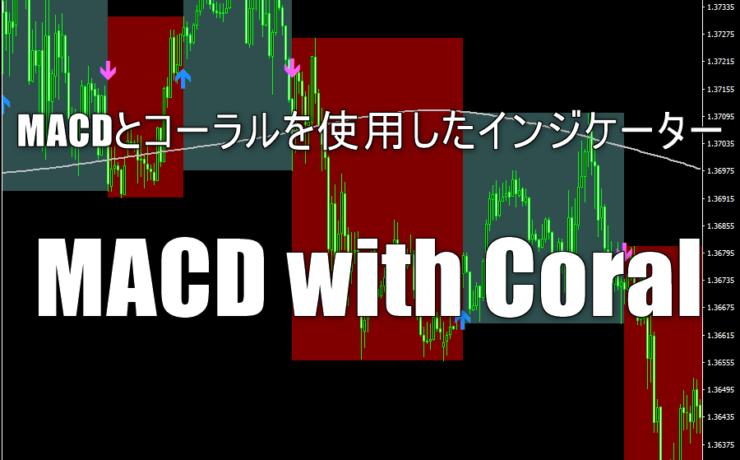 MACDとコーラルを使用したインジケーター「MACD with Coral」