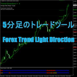 5分足でのトレンドを狙っていくトレードツール「Forex Trend Light Direction Trading System」