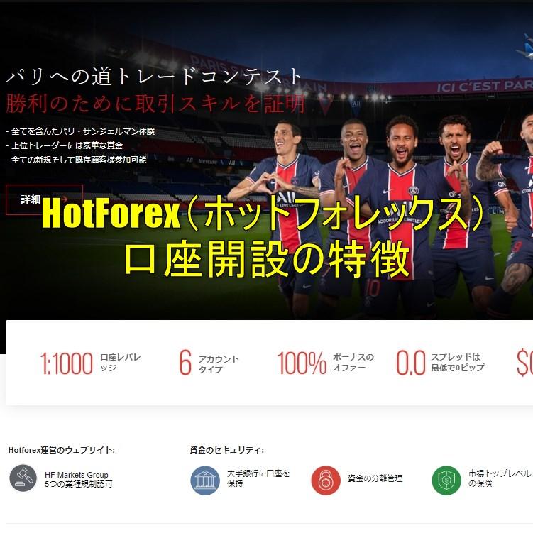 HotForex(ホットフォレックス)口座開設の特徴