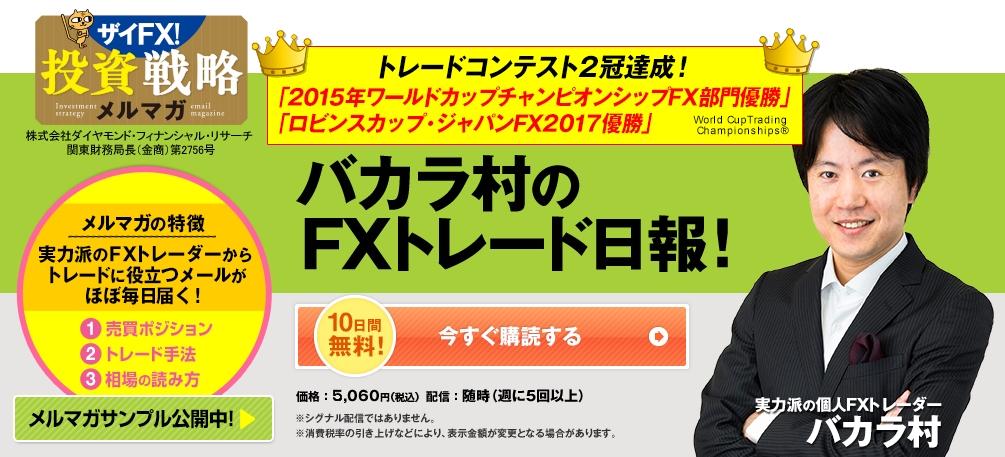 バカラ村のFXトレード日報!メールマガジン