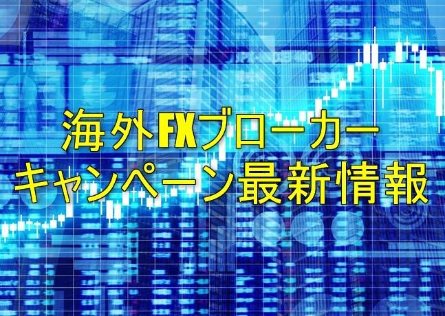 海外FXブローカーのキャンペーン最新情報
