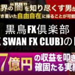 黒鳥FX倶楽部(BLACK SWAN FX CLUB)のレビュー
