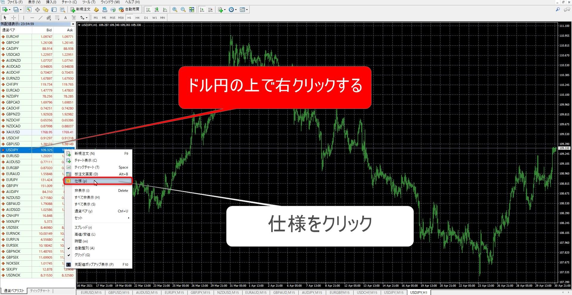 通貨ペアの仕様を確認