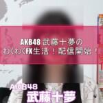 AKB48 武藤十夢のわくわくFX生活!配信開始!