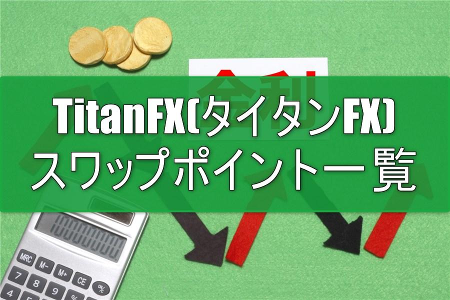 TitanFX(タイタンFX) のスワップポイントを調べてみました!