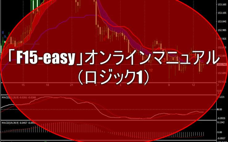 「F15-easy」オンラインマニュアル(ロジック1)