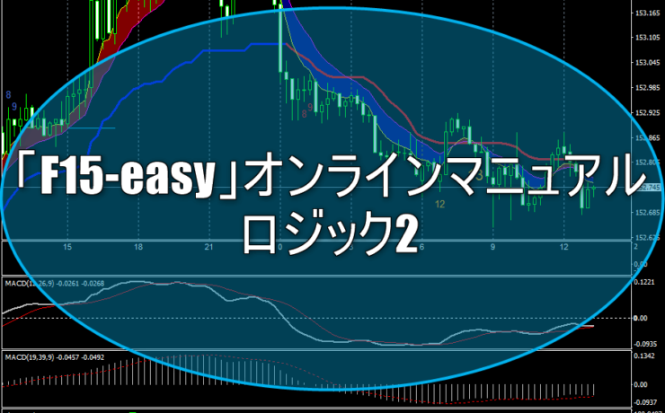 「F15-easy」オンラインマニュアル(ロジック2)