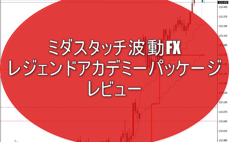 ミダスタッチ波動FX・レジェンドアカデミーパッケージの検証・レビュー