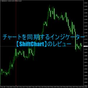 チャートを同期するインジケーター【ShiftChart】のレビュー