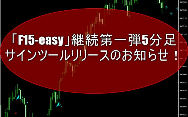 「F15-easy」継続第一弾5分足サインツールリリースのお知らせ!
