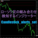 ローソク足の組み合わせを検知するインジケーター「Candlestick alerts button」