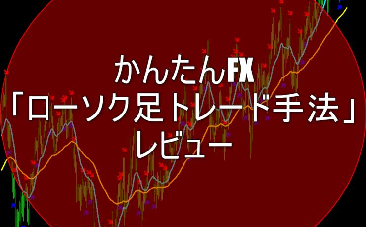かんたんFXの「ローソク足トレード手法」のレビュー