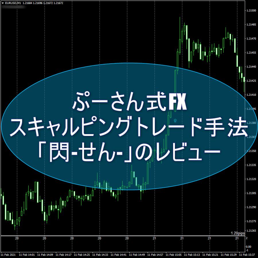 ぷーさん式FX スキャルピングトレード手法「閃-せん-」のレビュー