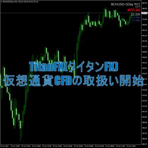 TitanFX(タイタンFX) で仮想通貨CFDの取扱い開始