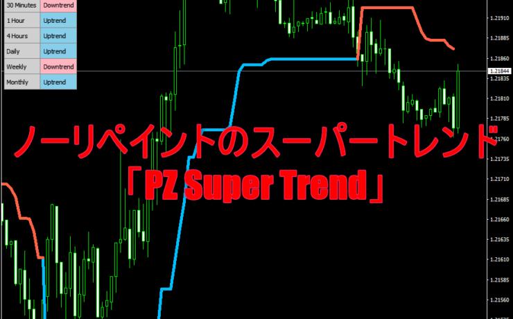 ノーリペイントのスーパートレンド「PZ Super Trend」は持ってて損なし!